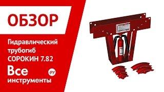 Гидравлический трубогиб Сорокин 7.82(