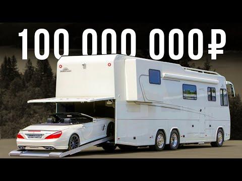Самый дорогой АВТОДОМ с ГАРАЖОМ за 100 млн руб! Дом на колесах круче Майбаха! #ДорогоБогато №80