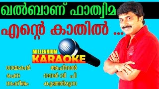 Ente Kaathil Ennumennum | Khalbanu Fathima | Karaoke With Lyrics | Malayalam Album Song