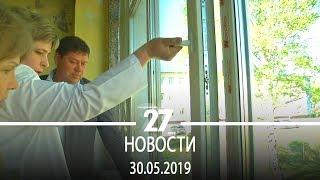 Новости Прокопьевска | 30.05.2019