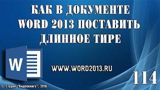 Как в документе Word 2013 поставить длинное тире