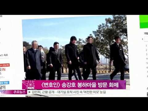 [Y-STAR] Song Kangho visits Bongha village ([변호인] 송강호, 봉하마을 방문 화제)