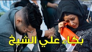 شاهد علي الشيخ خابر على ام شهيد امام الجمهور  بكاء بنات الجامعه العراقية جزينة جدا !!!