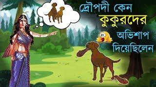 দ্রৌপদীর অভিশাপের কারণেই কুকুররা খোলাখুলি সহবাস করে | Draupadi's Curse on Dogs