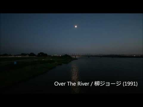 Over The River / 柳ジョージ (1991)