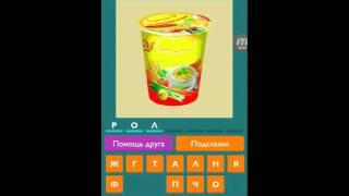 Угадай еду, продукты, брэнд 1, 2, 3, 4, 5, 6, 7, 8, 9, 10, 11, 12, 13 уровень ответы 2