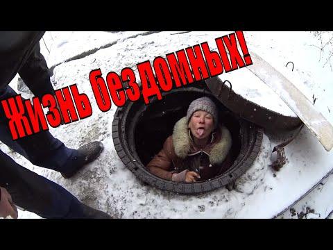 АРХИВ / ЖИЗНЬ БЕЗДОМНЫХ / СБОРЫ В БАНЮ (18+)