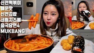 ShinJun Spicy Rice-Cake - ShinJun Kimbab - Cream Cheese Ball *Dorothy Mukbang* Eating Show