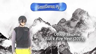 Обзор защиты Black Fire Vest 2013