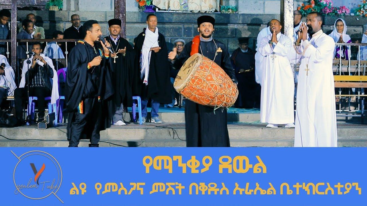 የማንቂያ ደወል ልዩ ጉባኤ ላይ የተደረገ ልዩ ዝማሬ Ethiopian Orthodox Church Mezmur.