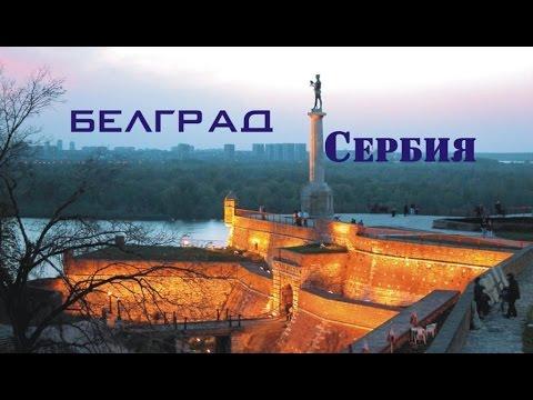 города сербии фото