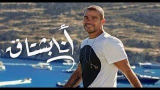 اول يوم فى البعد حصريا البوم عمرو دياب الجديد | play back