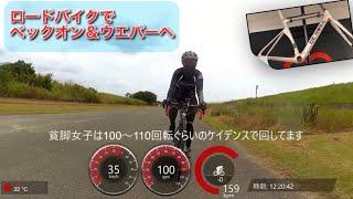 ロードバイクでベックオン&ウエムラサイクルパーツへ行って来ました!