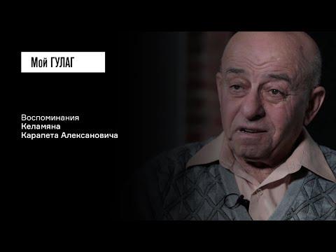 Келамян К.А.: «Детей бросили босиком, не дали обуться»   фильм #147 МОЙ ГУЛАГ