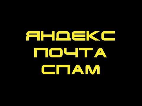 Яндекс почта спам создать правило черный список