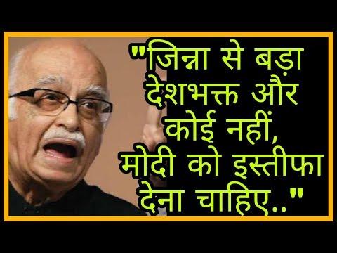 Lal Krishan Advani ने Jinnah को फिर बताया देशभक्त और PM Modi से इस्तीफे की मांग की। Mind The News.