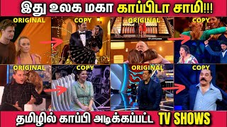 தமிழில் காப்பி அடிக்கப்பட்ட TV Shows -  இவ்வளவு நாளா நம்ம பாத்த எல்லாமே காப்பியா! Vijay TV | Sun Tv
