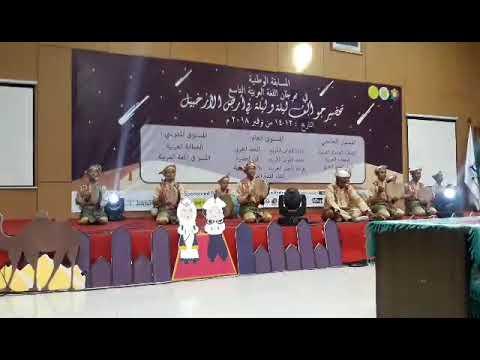 Nur Alanur (Semarak Festival Arab2018 Safar9 )universitas Negeri jakarta(With bang opik sule)