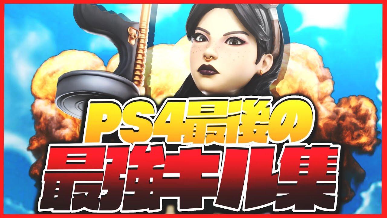 PS4最後のキル集!!![フォートナイト][Fortnite]