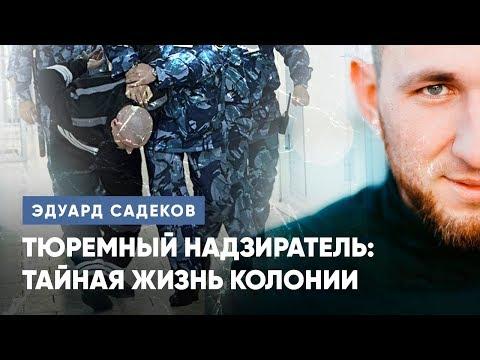 Сотрудник ФСИН Эдуард Садеков. Мужская тюрьма: служба в системе, бунты, перебросы наркотиков