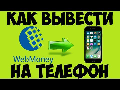 Как перевести деньги с Вебмани на счёт мобильного телефона