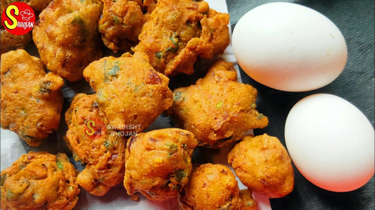 egg pakoda अंडे और आलू के पकोडे pakoda banane ka tarika