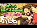Minungum Minnaminunge Video Song Review Oppam Malayalam Movie – Mohanlal - Filmyfocus.com