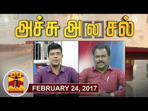 (24/02/2017) Achu A[la]sal   Trending Topics in Newspapers Today   Thanthi TV