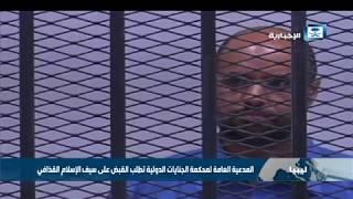 المدعية العامة لمحكمة الجنايات الدولية تطلب القبض على سيف الإسلام القذافي