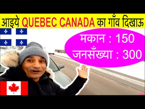 Indian People Living In Quebec, Canada | Quebec Information In Hindi