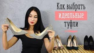 видео Как правильно подобрать обувь