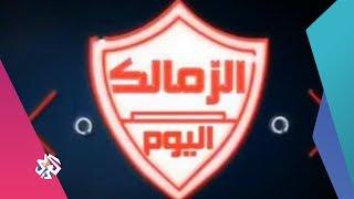 بتوقيت مصر | إيقاف برنامج الزمالك اليوم