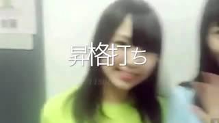 村川緋杏&山内祐奈 研究生一同の皆様T2昇格おめでとうございます!! 推...