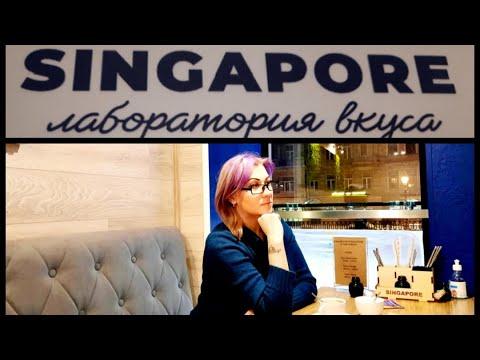 Singapore Лаборатория вкуса. Обзор кафе в Санкт-Петербурге. Сингапур бар.