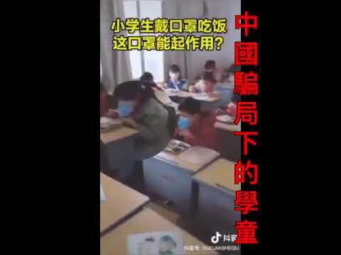 零確診 卻 把學童『隔離到死』的謊言中國! - YouTube