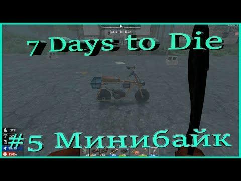 Выживание 7 Days To Die Alpha 16 ► Минибайк ► № 5