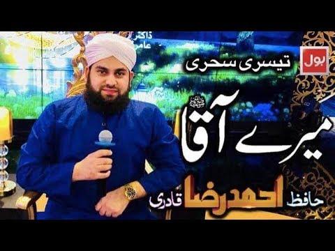 Meray AAQAﷺ | Hafiz Ahmed Raza Qadri | 3rd Sehar Transmission | Ramazan May Bol 2018