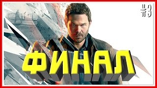 STEAM ВЕРСИЯ - ПРОХОЖДЕНИЕ Quantum Break - #3 ФИНАЛ