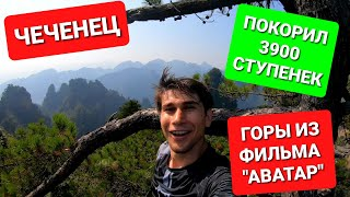 Чеченец покорил горы из фильма Аватар