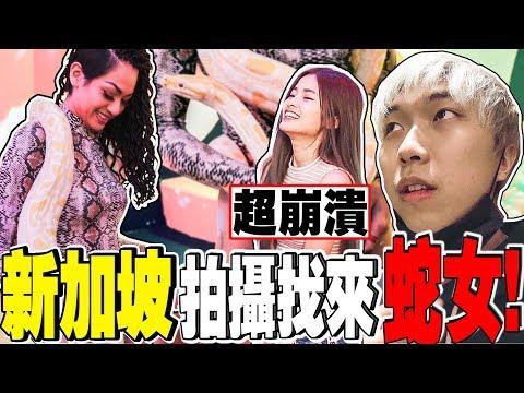 【CodyHongTV】在新加坡拍攝遇到蛇女!?彤彤大崩潰!?