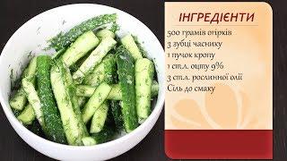 як зробити салат з огірків на зиму
