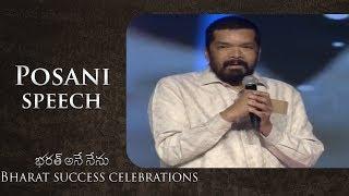 Posani Krishna Murali Speech At Bharat Blockbuster Celebrations