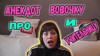 АНЕКДОТ ПРО ВОВОЧКУ Анекдот про Вовочку и учительницу