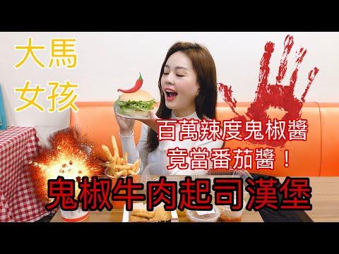馬來西亞女孩愛吃辣|台灣第一最辣鬼椒漢堡!覺得漢堡不夠辣~竟把鬼椒醬當番茄醬吃!後果不堪設想~