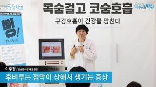 [후비루 완전정복] 후비루는 점막이 상해서 생기는 증상