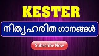 നിത്യഹരിത ഗാനങ്ങൾ | Kester Hit Songs