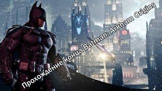 видео Batman: Arkham Origins полное прохождение