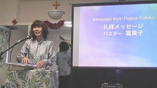 明け渡したLife(心)・松澤富貴子牧師・ワードオブライフ横浜