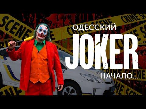 Пранк: Джокер Одесский. Начало...