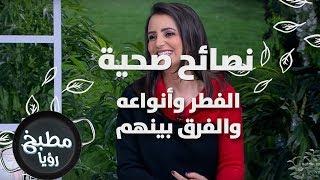 الفطر وأنواعه والفرق بينهم - د. ربى مشربش
